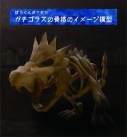ガチゴラスの骨格模型