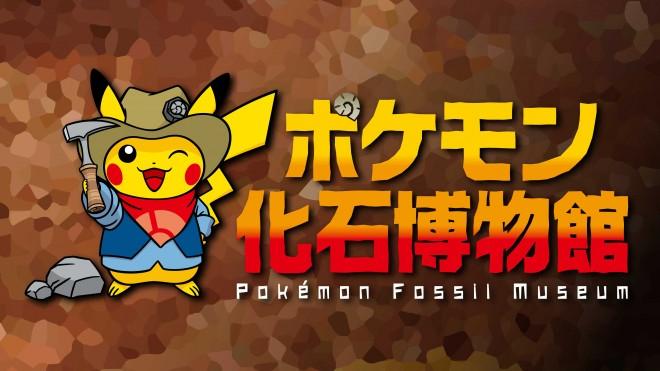 公式キャラクター「発掘ピカチュウ」 (c) 2021 Pokemon. (c) 1995-2021 Nintendo/Creatures Inc./GAME FREAK inc.
