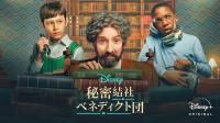 実写映画『秘密結社ベネディクト団』(C)2021 Disney