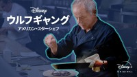 『ウルフギャング アメリカン・スターシェフ』(C)2021 Disney