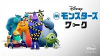 『モンスターズ・ワーク』(C)2021 Disney