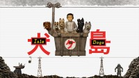 『犬ヶ島』(C)2021 Twentieth Century Fox Film Corporation