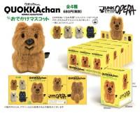 JUNK FOOD OPERAさんの新作:クオッカちゃんわくわくおでかけマスコット(7月下旬発売予定)