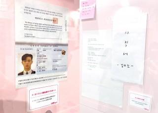 副会長・ヨンジュンのパスポート、キム秘書の辞表(C)ORICON NewS inc.