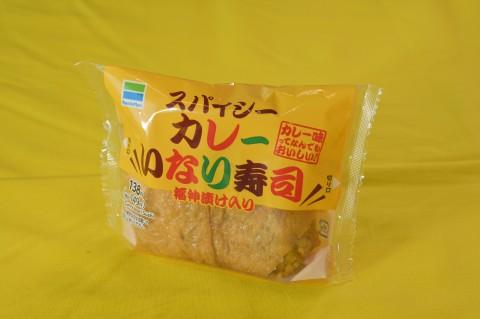 『ファミマ 夏のカレー祭り』スパイシーカレーいなり寿司(ファミリーマート)
