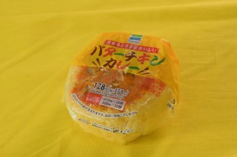 『ファミマ 夏のカレー祭り』バターチキンカレーおむすび(ファミリーマート)