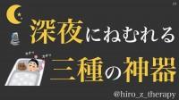 『深夜にねむれる三種の神器』