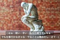 「毎朝考えちゃう人」(ねぎかつセブンさん/@Negikatsu7)