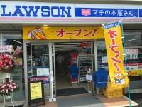 書店併設店『LAWSON マチの本屋さん』