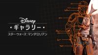 『ディズニー・ギャラリー/スター・ウォーズ:マンダロリアン』 シーズン 2(C)2021 Lucasfilm Ltd. All Rights Reserved.