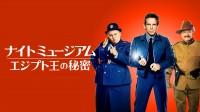 『 ナイト ミュージアム/エジプト王の秘密 』(C)2021 Twentieth Century Fox Film Corporation
