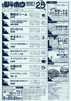 週刊少年マンガ風の社内報