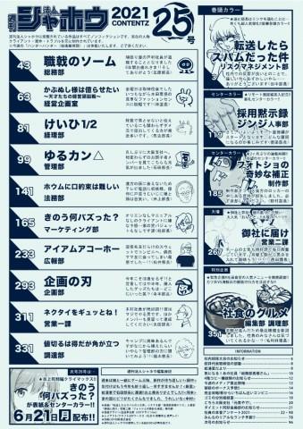 週刊少年マンガ風の社内報 画像提供:JOYとナタリー博士 by Indeed