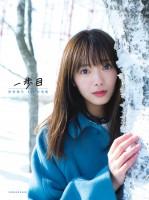 櫻坂46・田村保乃1st写真集『一歩目』通常版表紙