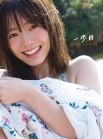 櫻坂46・田村保乃1st写真集『一歩目』楽天版表紙