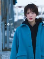 櫻坂46・田村保乃1st写真集『一歩目』紀伊国屋版表紙