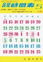 『全国観光時間表』1963年5月号(創刊号)