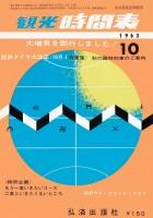 『観光時間表』1963年10月号(誌名変更)