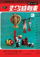 『ダイヤエース時刻表』1968年3月号(誌名変更)