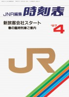 『JNR編集時刻表』1987年4月号(国鉄編集最後の時刻表)