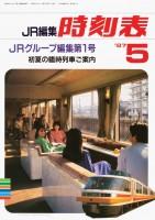 『JR編集時刻表』1987年5月号(JRグループ編集の第1号)