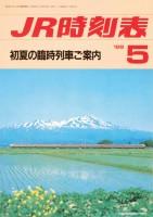 『JR時刻表』1988年5月号(誌名変更)