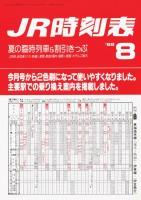 『JR時刻表』1988年8月号(時刻ページ二色刷り化)