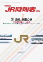 『JR時刻表』2001年1月号(21世紀へ)