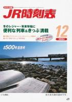 『JR時刻表』2004年12月号(通巻500号)