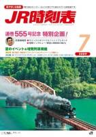 『JR時刻表』2009年7月号(通巻555号)