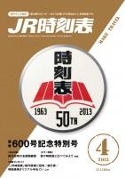 『JR時刻表』2013年4月号(創刊50周年・通巻600号)