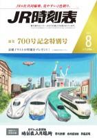 『JR時刻表』2021年8月号(通巻700号・最新号)