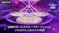 『Girls Planet 999 : 少女祭典』キービジュアル