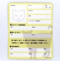 「家に猫がいます」カード記入欄