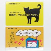 「家に猫がいます」カード、ico craftsによる新デザイン