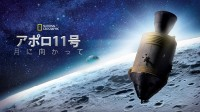『アポロ 11号:月に向かって シーズン 1』
