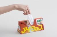 三角の箱が目印、全国で販売されている『アイラップ』