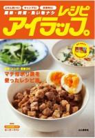 『アイラップレシピ』(山と溪谷社刊/税込1540円)