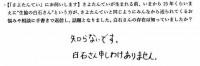 """【直筆独占公開】「""""生協の白石さん""""はご存知ですか?」への返答"""