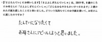 """【直筆独占公開】""""たんてい""""をはじめたきっかけ"""