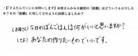 """【直筆独占公開】""""たんてい""""としての最初の仕事と回答"""
