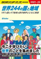 『地球の歩き方 旅の図鑑 W01 世界244の国と地域 197ヵ国と47地域を旅の雑学とともに解説』(学研プラス)