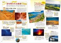『地球の歩き方 旅の図鑑 W06 地球の歩き方的!世界なんでもランキング』(学研プラス)
