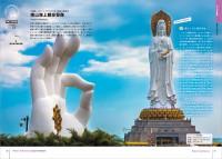 『地球の歩き方 旅の図鑑 W08 世界のすごい巨像巨仏・巨神・巨人。一度は訪れたい愛すべき巨大造形を解説』(学研プラス)