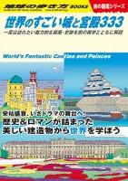 『地球の歩き方 旅の図鑑 W09 世界のすごい城と宮殿333一度は訪れたい魅力的な建築・史跡を旅の雑学とともに解説』(学研プラス)