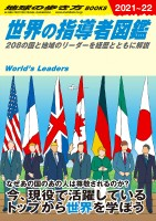 『地球の歩き方 旅の図鑑 W02 世界の指導者図鑑 2021〜2022年版 208の国と地域のリーダーを経歴とともに解説』(学研プラス)