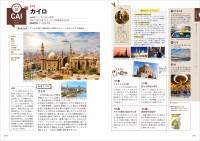 『世界246の首都と主要都市 199の首都と47の主要都市を旅の雑学とともに解説』(学研プラス)