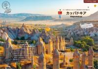 『地球の歩き方 旅の図鑑 W03 世界の魅力的な奇岩と巨石139選 不思議とロマンに満ちた岩石の謎を旅の雑学とともに解説』(学研プラス)