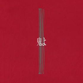 2nd digital single 「鬼よ」