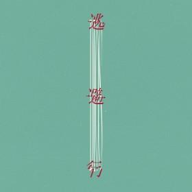 1st digital single 「逃避行」